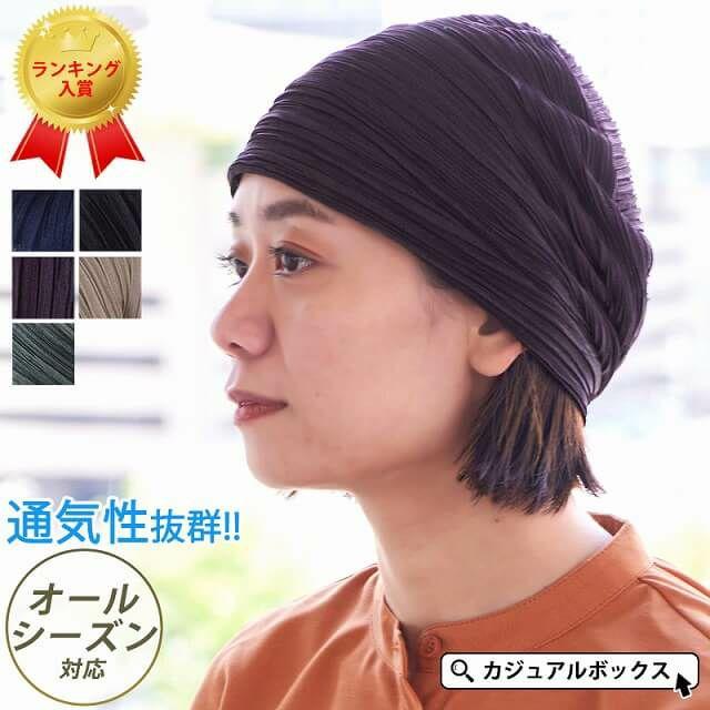 医療用帽子や室内帽子としてもオススメの MUIKU シャーリング デザインワッチ。サマーニット帽、レディース。
