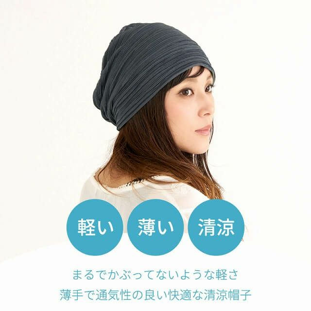 まるでかぶってないような軽さ。薄手で通気性の良い快適な清涼帽子。