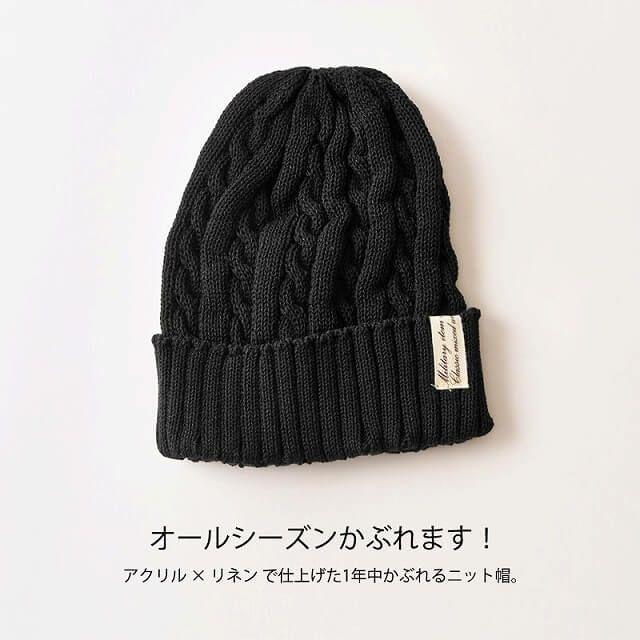 立体感ある人気のケーブル編みは1つは持って置きたいアイテムです。