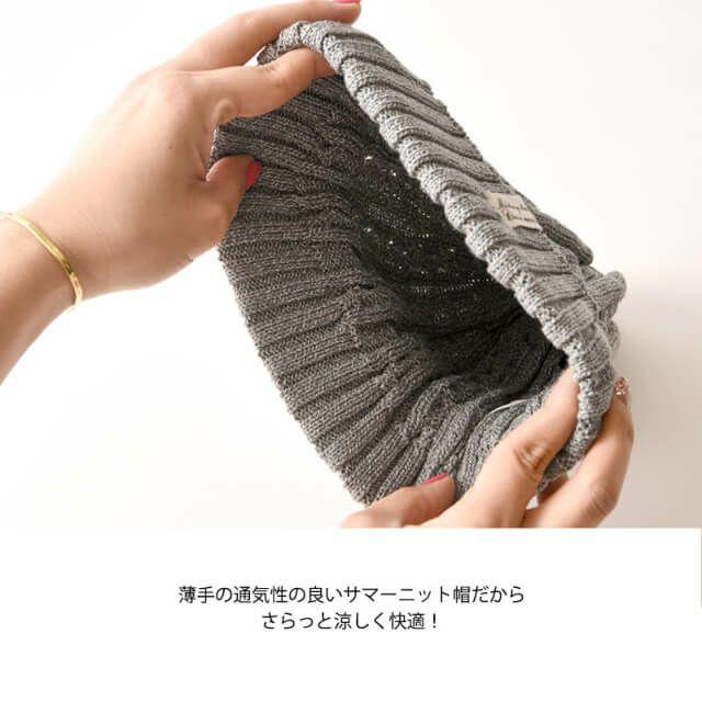 通気性の良いサマーニット帽だからさらっと涼しく快適。