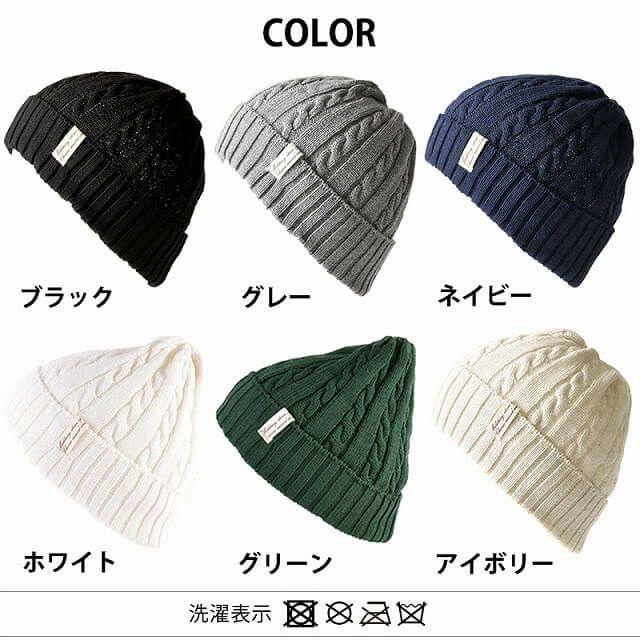全6色展開。FUROFU ケーブル ビーニー ワッチ。サマーニット帽、メンズ。