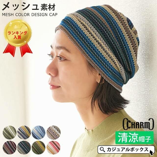 ビーニー ランキング 3位 MESH カラー デザイン ビーニー ワッチ