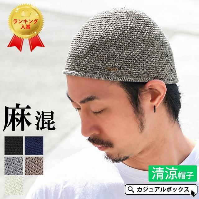 丈夫で長持ちするリネン素材を使用したイスラムワッチ。程よくフィットする抜群のかぶり心地も魅力。イスラム帽子