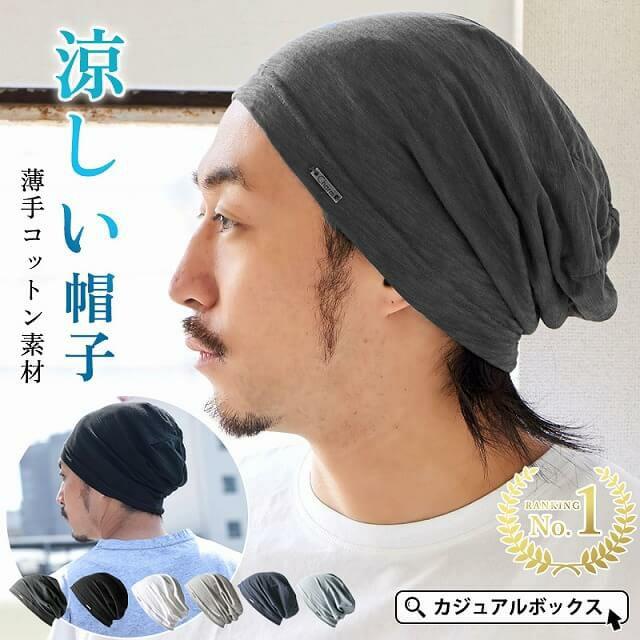 メンズ サマーニット帽 ランキング1位 SOTU ガーゼ ビッグワッチ