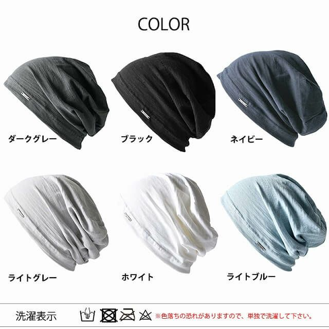 全6色展開。SOTU ガーゼ ビッグワッチ。サマーニット帽、メンズ。