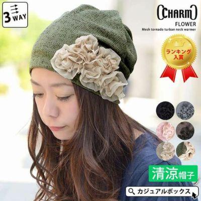 ボリュームあるフラワーデザインがアクセントになる フラワー メッシュ トルネード ターバン ヘアバンド。婦人帽子。