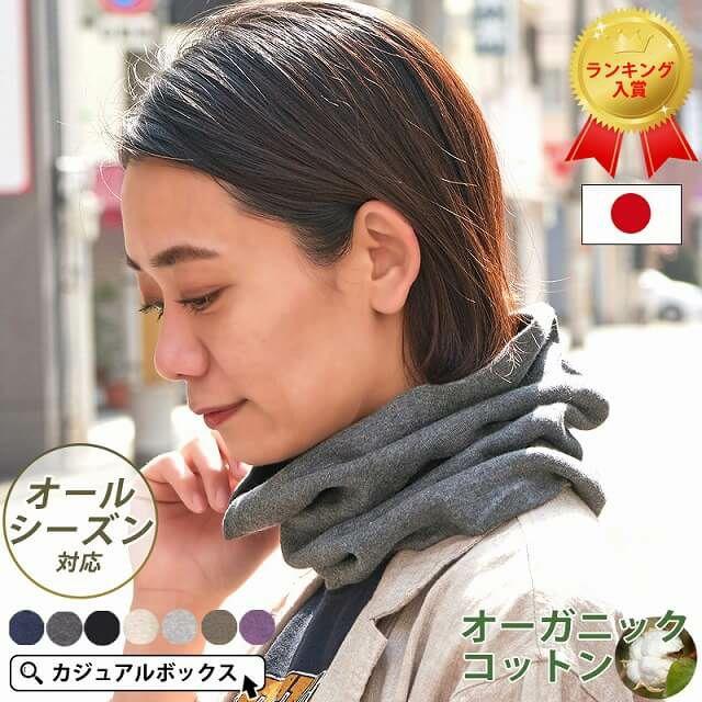 肌に直接触れるものだから、素材、デザイン、仕上がりまでこだわりを持って作った 日本製のオーガニックコットンターバン、ネックウォーマー。 柔らかく伸びの有る天竺ガーゼ素材を使用し、生地は二枚仕立てで透けずに暖かく、 春夏秋冬、一年中季節問わずかぶる2way仕様。