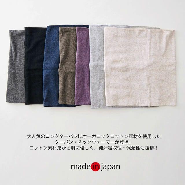 大人気の日本製オーガニックコットン素材を使用したターバンネックウォーマー。