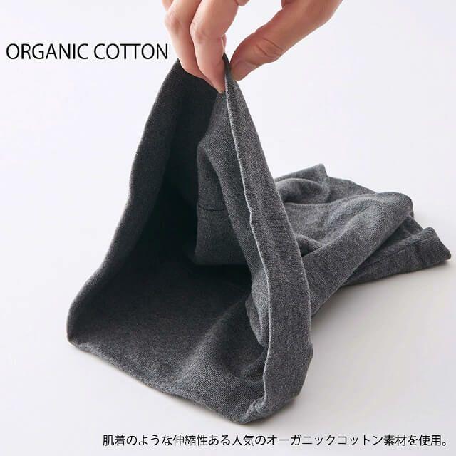 肉厚で暖かく、肌着のような伸縮性あるオーガニックコットンを使用。
