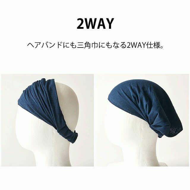 ヘアバンドにも三角巾にもなる2way仕様。