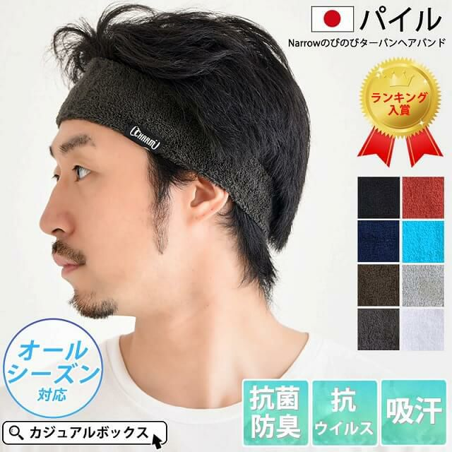 """普段着・スポーツウェアー・ルームターバン・仕事着としても 機能し、 お洒落にヘアースタイルをまとめてくれるアイテム""""charm""""のMADE IN JAPANシリーズ!"""