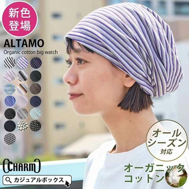 お洒落な総柄デザインと肌に優しいオーガニックコットンを使用したワッチ。医療用帽子、オーガニックコットン、外出用