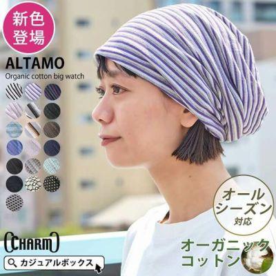 ALTAMO カラー オーガニックコットン ビックワッチ