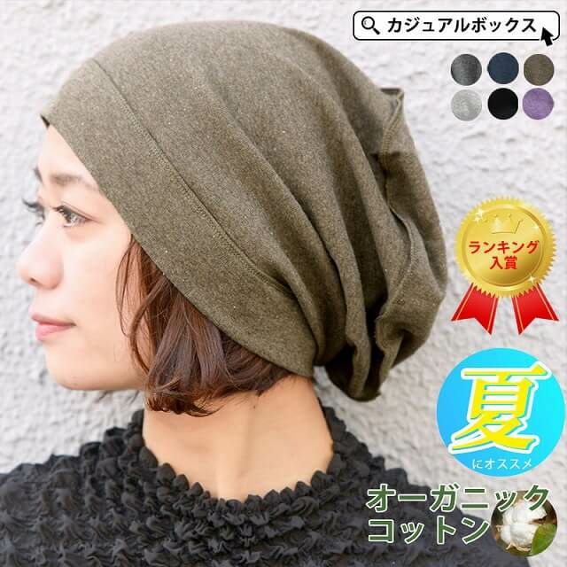 紫外線対策にも優れ肌にもやさしい ソフト 天竺 オーガニックコットン デザイン ビックワッチ。医療用帽子、オーガニックコットン、抗がん剤