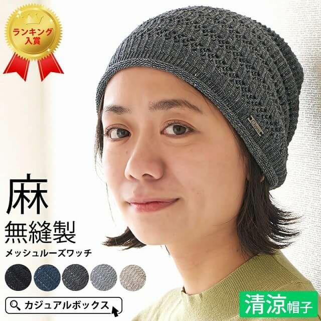 ホールガーメント横編機を使い編み上げた Hemp メッシュ 無縫製 ルーズワッチ。サマーニット帽、レディース。