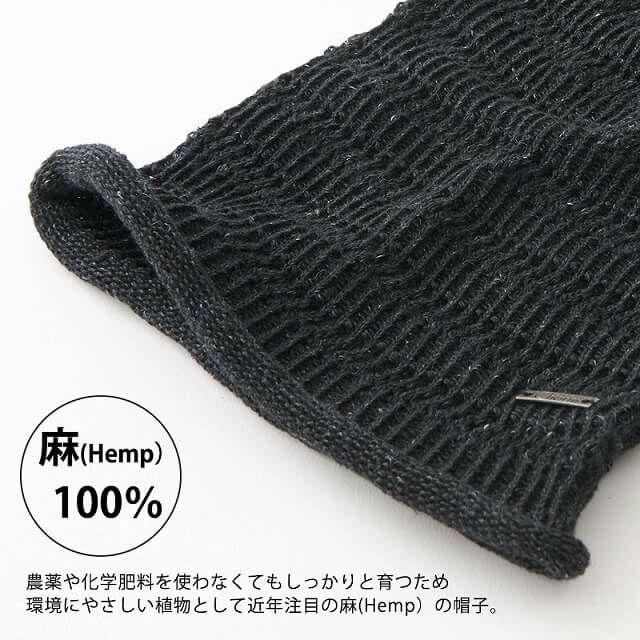 農薬や化学肥料を使わないので、環境にやさしい植物として近年注目の麻(Hemp)の帽子。