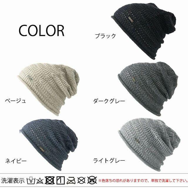 全5色展開。Hemp メッシュ 無縫製 ルーズワッチ。サマーニット帽、レディース。