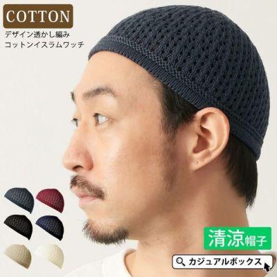 長く愛用していただけるシンプルさとしっかりとしたつくりの デザイン 透かし編み コットン イスラムワッチ。サマーニット帽、メンズ。