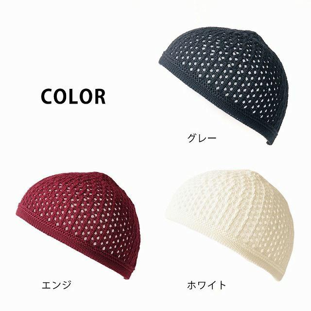 全6色展開。デザイン 透かし編み コットン イスラムワッチ。サマーニット帽、メンズ。