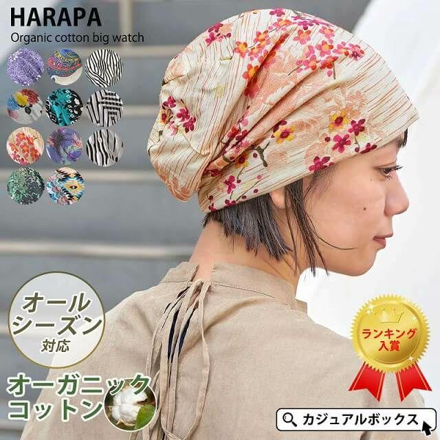 お洒落医療用帽子ランキング 1位 HARAPA カラー オーガニックコットン ビックワッチ