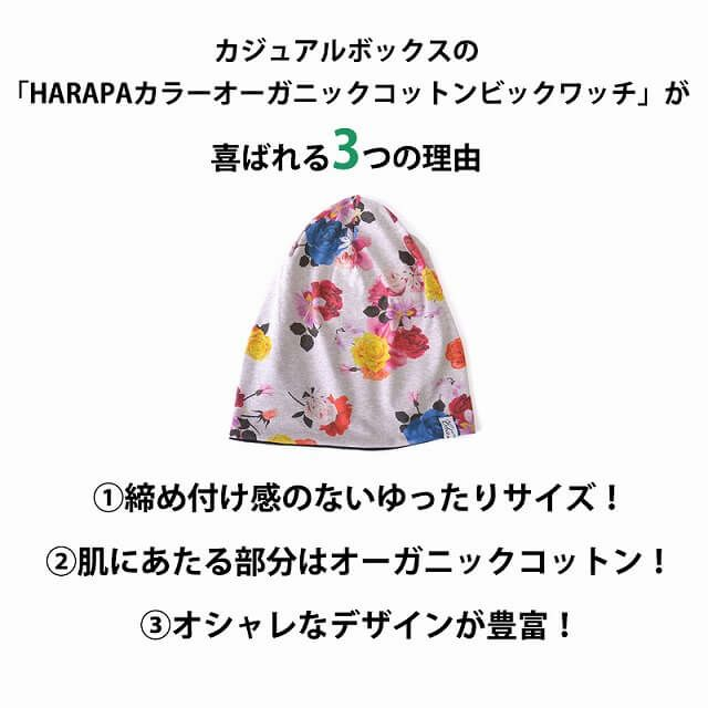 HARAPA カラー オーガニックコットン ビックワッチが喜ばれる理由。