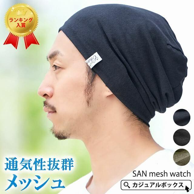 暑い時期も、メッシュ素材で通気性も抜群! SAN メッシュ ワッチ。サマーニット帽、メンズ。