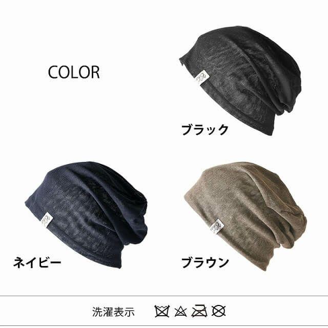 全3色展開。SAN メッシュ ワッチ。サマーニット帽、メンズ。