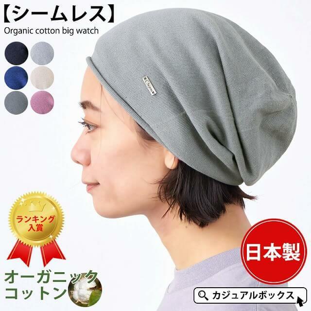 素材、製法にこだわりぬいたシームレス オーガニックコットン ビックワッチ。医療用帽子、オーガニックコットン、抗がん剤