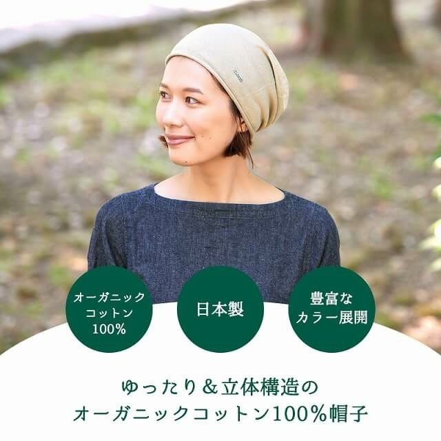 ゆったり、立体構造のオーガニックコットン100%帽子。