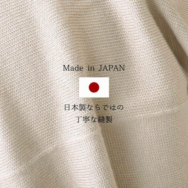 日本製ならではの丁寧な縫製。