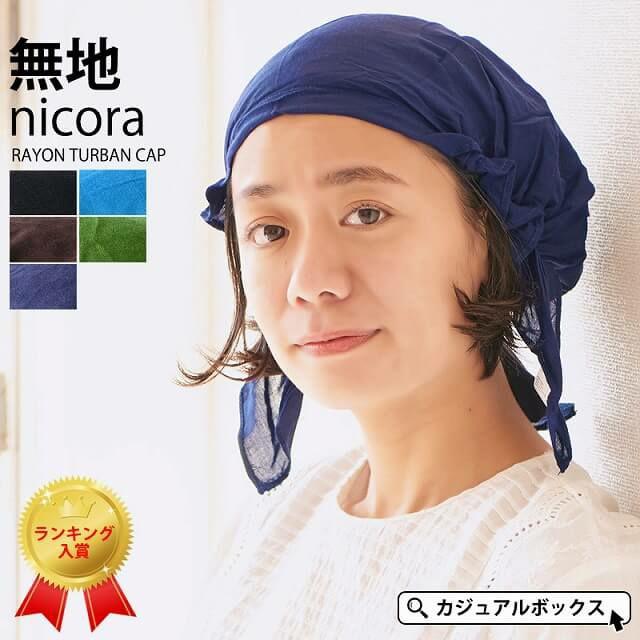 三角巾や医療用帽子としても大活躍の 無地 nicora ニコラ レーヨン ターバンキャップ。バンダナキャップ、医療用。