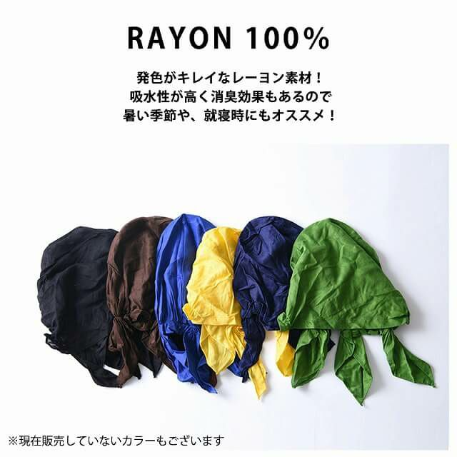 発色が綺麗なレーヨン100%素材。吸水性が高く消臭効果もあり。