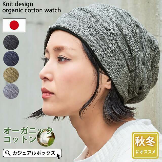 性別年代問わず快適にかぶれるオーガニックコットンワッチ。医療用帽子、オーガニックコットン、レディース
