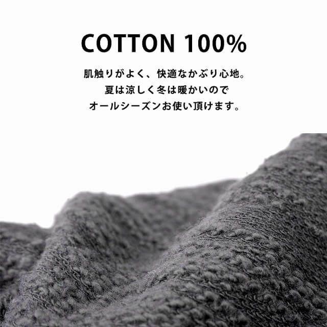 夏は涼しく、冬は暖かいコットン100%生地を使用。