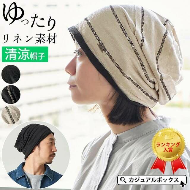 汗をかきやすい時期にでも外出時から室内帽子としてもお洒落に着飾れる! リネン ステッチ ライン ビックワッチ。サマーニット帽、メンズ。