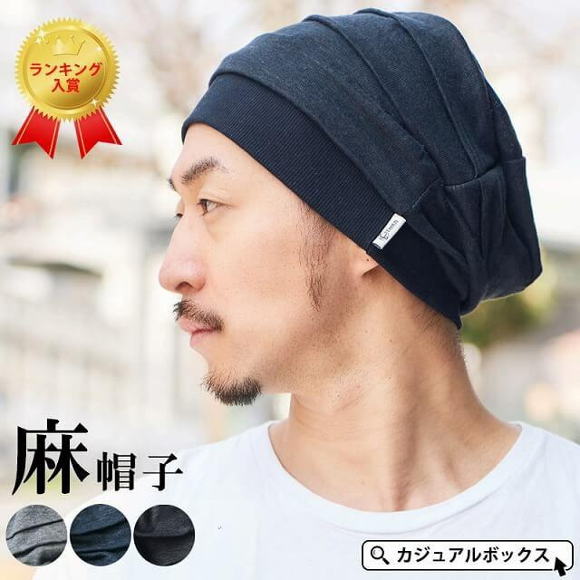 吸水、発散性に優れ、薄手素材で真夏でも快適にかぶれる リネン リブ ライン ビック ワッチ。サマーニット帽、メンズ。