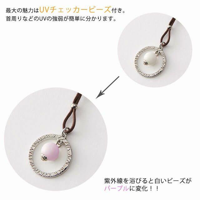 UV チェッカー ネックレス ハットクリップ
