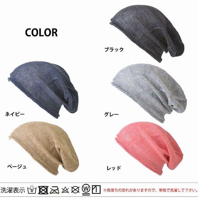 全7色展開。麻 Hemp 無縫製 ビック ワッチ。サマーニット帽、メンズ。