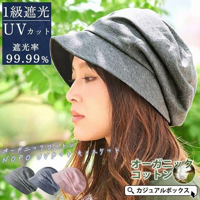 つば付き医療用帽子 3位 オーガニックコットン NOPO UVカット キャスケット