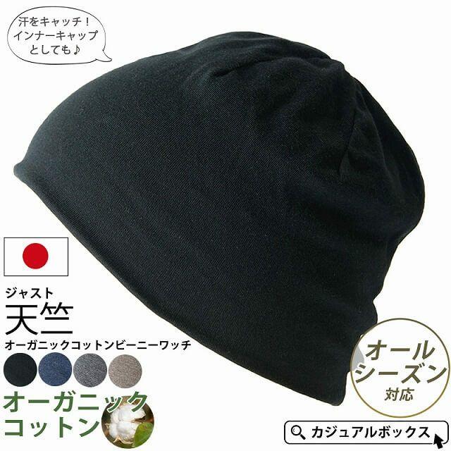 スリムサイズの医療用帽子 1位ジャスト 天竺 オーガニックコットン ビーニー ワッチ  \
