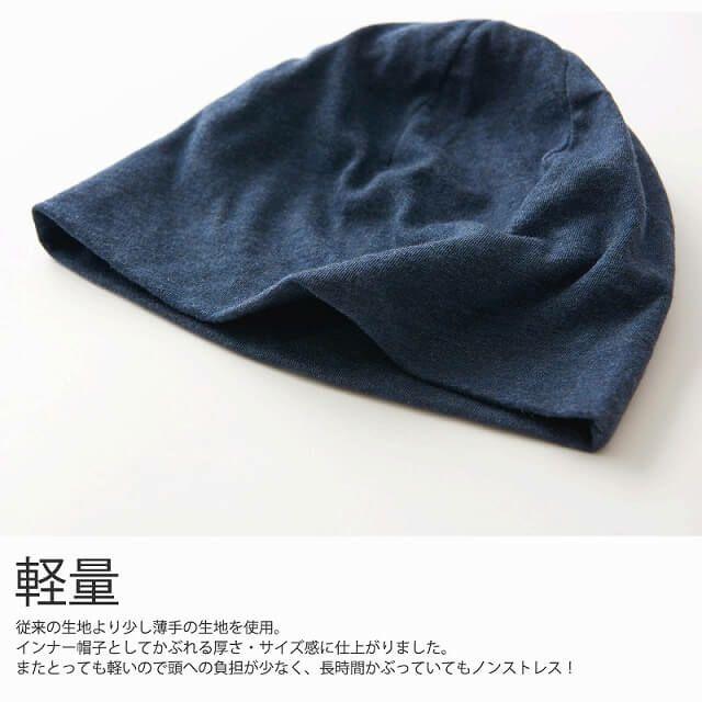 従来の生地より少し薄くし、インナー帽子としてかぶあれる厚さ、サイズに仕上げてます。