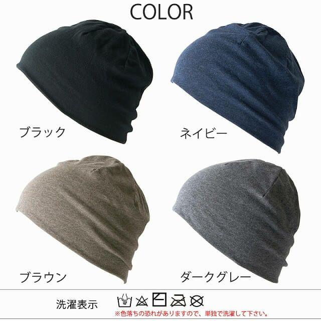 全4色展開。医療用帽子、オーガニックコットン、レディース