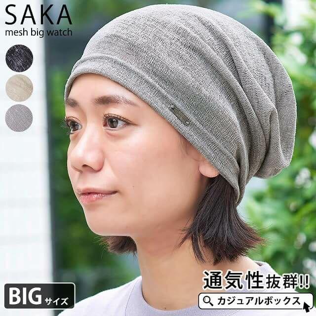 いろんなかぶり方が楽しめる夏の外出にも適した SAKA メッシュ ビッグワッチ。サマーニット帽、メンズ。
