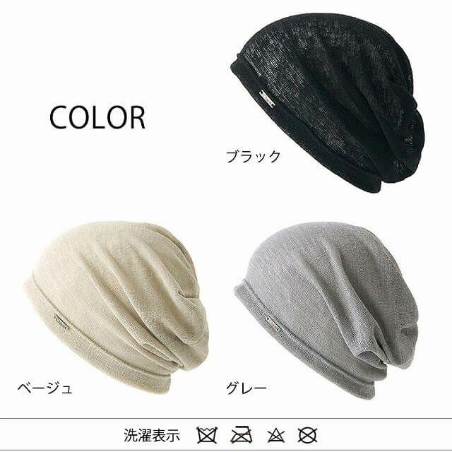 全3色展開。SAKA メッシュ ビッグワッチ。サマーニット帽、メンズ。
