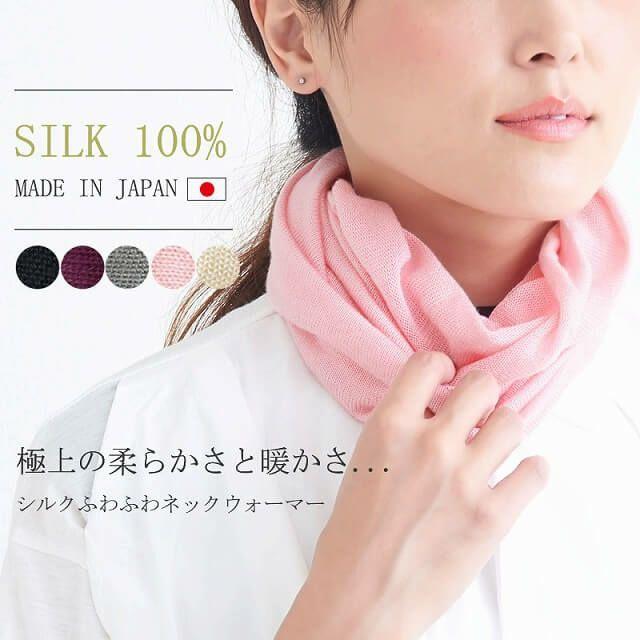 UV効果があり遮蔽率も高く無縫製で滑らかな仕上がりの シルク ふわふわ ネックウォーマー。ネックウォーマー、薄手。