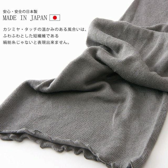 安心、安全の日本製。カシミヤタッチの温かみのある風合い。