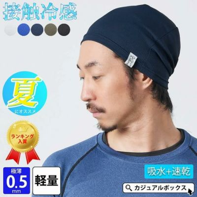 極薄!高い品質の最高級品が楽しめる日本製 吸汗 速乾 UVカット ビーニー ワッチ。サマーニット帽、メンズ。