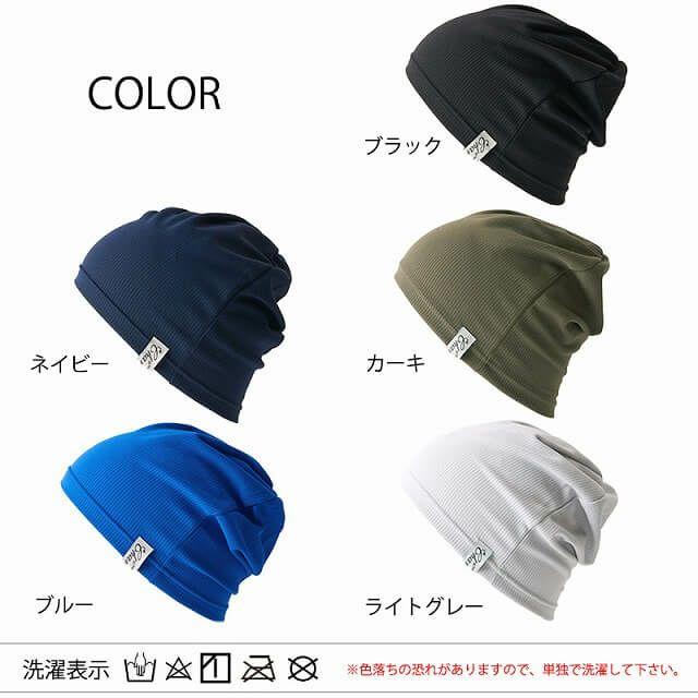 全5色展開。吸汗 速乾 UVカット ビーニー ワッチ。サマーニット帽、メンズ。