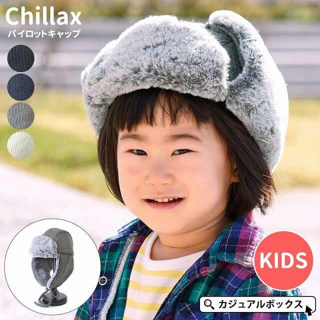 キッズ :Chillax(チラックス) パイロット キャップ