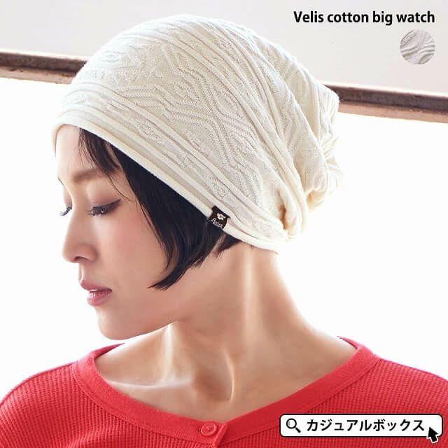 絶妙に計算されたシルエット、サイズ感がお洒落な ライン コットン ビックワッチ。サマーニット帽、メンズ。